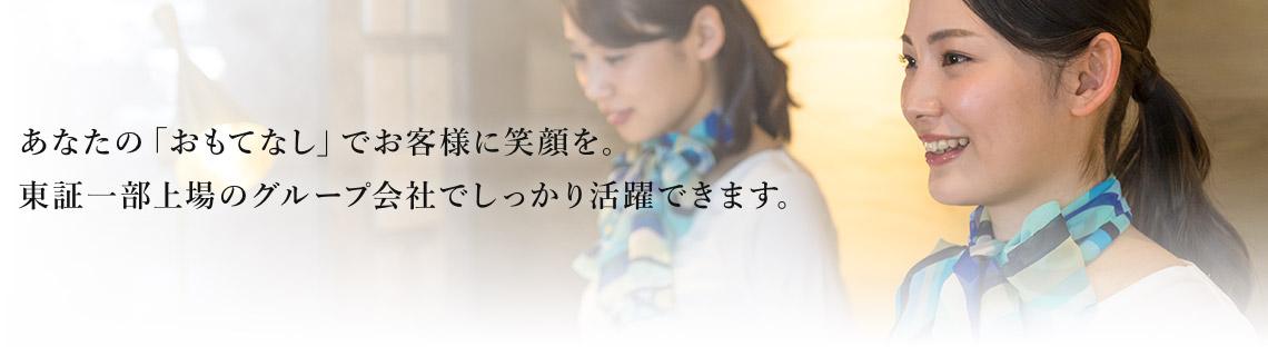 あなたの「おもてなし」でお客様に笑顔を。東証一部上場のグループ会社でしっかり活躍できます。